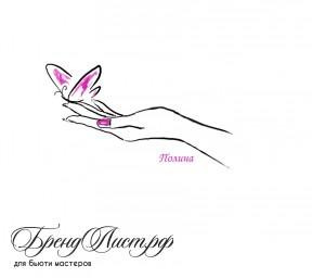 логотип рука и бабочка