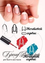 логотип студия ногтевого сервиса