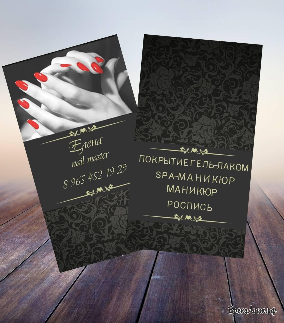идея визиток для мастера маникюра фото поздравить хотим, вечных