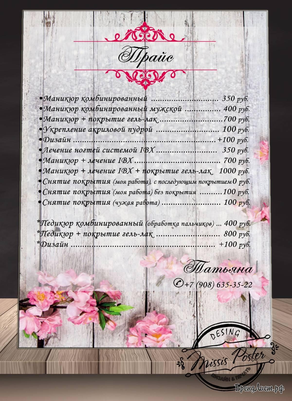 Композиции курьером, схпк цветы прайс