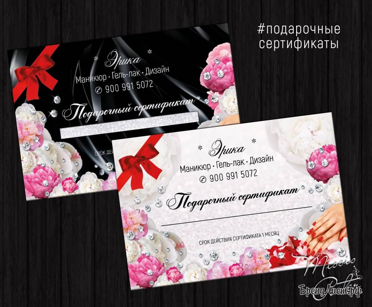Подарочный сертификат на услугу маникюра
