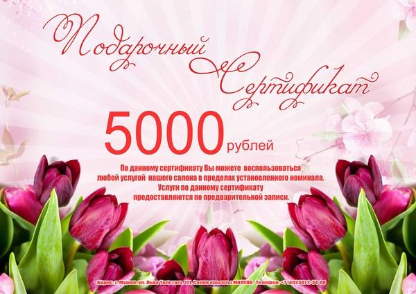 подарочный сертификат тюльпаны